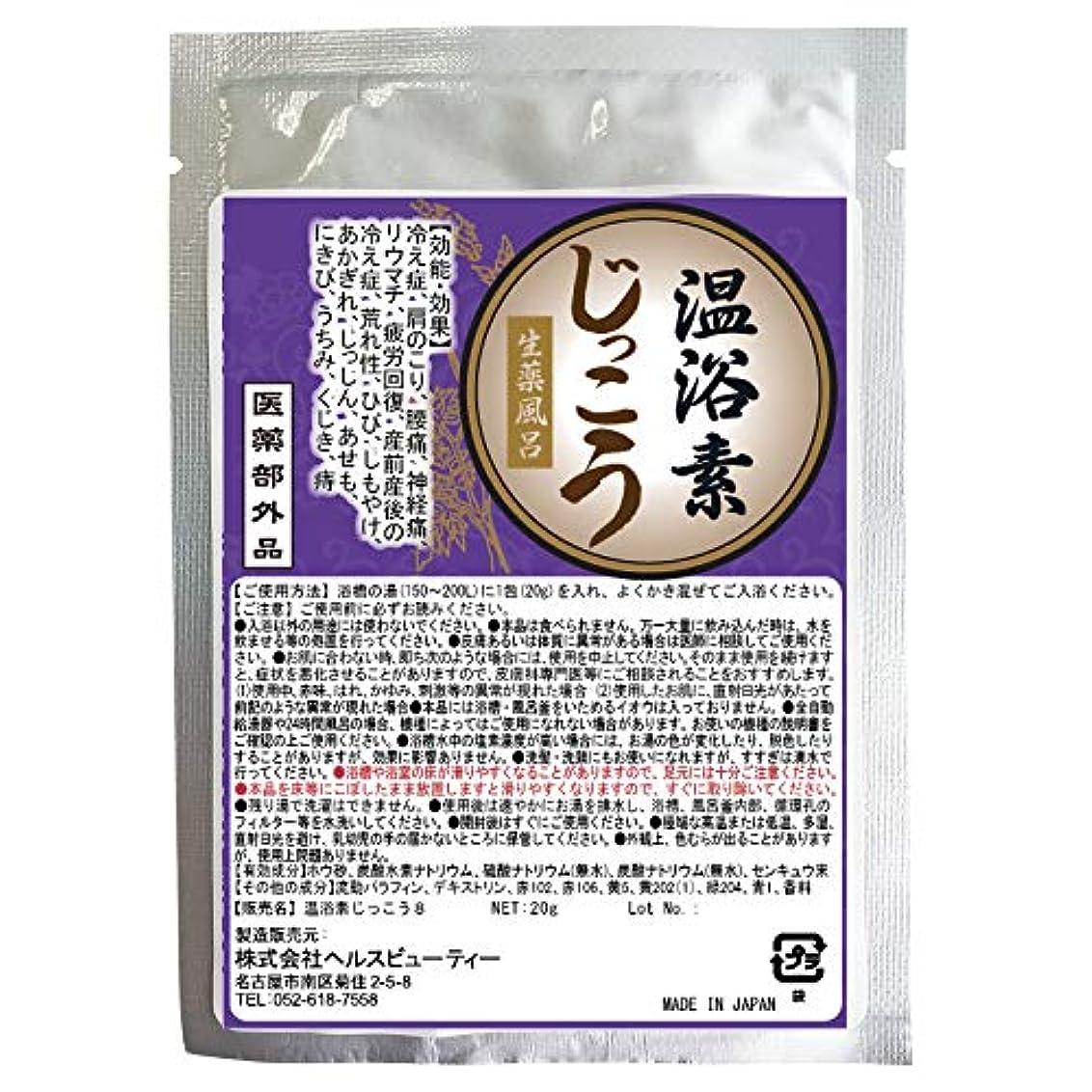 工場退却不実温浴素 じっこう 分包 タイプ 1回分 医薬部外品 ロングセラー 川きゅう 天然生薬 の 香り