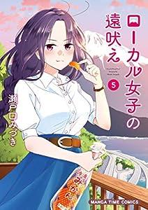 ローカル女子の遠吠え【電子限定版】 5巻 (まんがタイムコミックス)