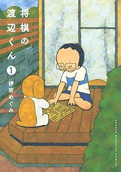 [伊奈めぐみ]の将棋の渡辺くん(1) (週刊少年マガジンコミックス)