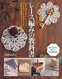 イチバン親切なレース編みの教科書 / 川路 ゆみこ のシリーズ情報を見る