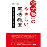 金子勝先生のやさしい憲法教室 ──自民党「日本国憲法改正草案」をきる 〈第一巻〉