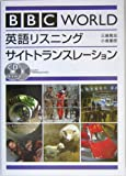 BBC WORLD英語リスニングサイトトランスレーション (CD book)