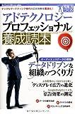 アドテクノロジー プロフェッショナル養成読本 ~デジタルマーケティング時代の広告効果を最適化! (Software Design plus)