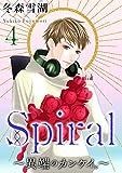 Spiral~異端のカンケイ。~ : 4 (少女宣言)