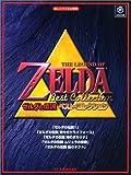 楽しいバイエル併用「ゼルダの伝説/ベスト・コレクション」