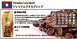 プレミアムラオスブレンド(豆) 500g×4袋【計2kg】 【藤田珈琲 コーヒー豆】