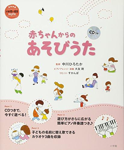 赤ちゃんからのあそびうた CDつき (教育技術新幼児と保育MOOK)の詳細を見る