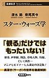 スター・ウォーズ学 (新潮新書)