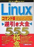 Linux逆引き大全555の極意コマンド編