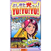 よしきた光ちゃん!YO!YO!YO! (Special fun book)