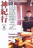 江原啓之神紀行3 京都 (スピリチュアル・サンクチュアリシリーズ)