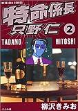 特命係長只野仁 (2) (ぶんか社コミックス)