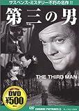 第三の男 [DVD] 画像