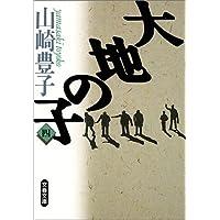 大地の子〈4〉 (文春文庫)