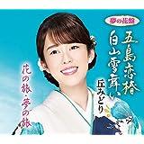 五島恋椿/白山雪舞い【夢の花盤】