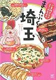 ご当地グルメコミックエッセイ まんぷく埼玉 / ハトコ のシリーズ情報を見る