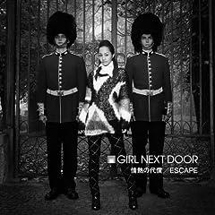 GIRL NEXT DOOR「情熱の代償」のCDジャケット