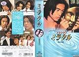 ミラクル 仮面高校生 [VHS]