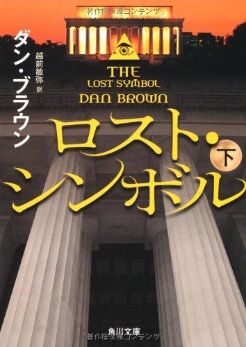 ロスト・シンボル (下) (角川文庫)の詳細を見る