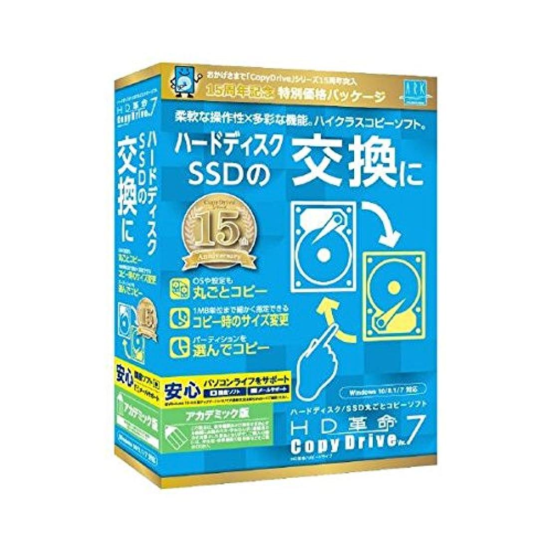 薬用貢献するシンジケート【旧商品】アーク情報システム HD革命/CopyDrive Ver.7 CP アカデミック版