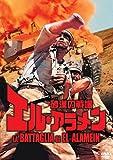 砂漠の戦場 エル・アラメン [DVD]