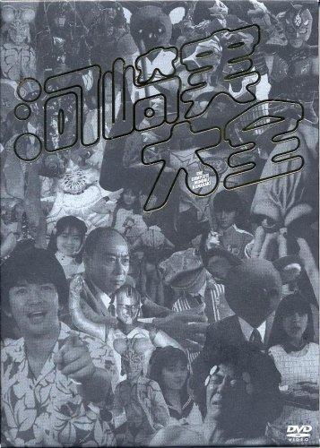 河崎実大全 (<DVD>)