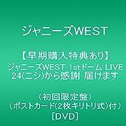 【早期購入特典あり】ジャニーズWEST 1stドーム LIVE 24(ニシ)から感謝 届けます(初回...
