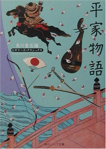 平家物語 (角川ソフィア文庫―ビギナーズ・クラシックス)の詳細を見る