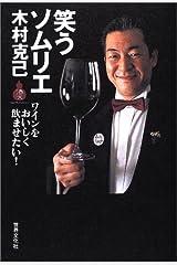 笑うソムリエ―ワインをおいしく飲ませたい! (酒文ライブラリー) 単行本