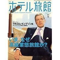 月刊 ホテル旅館 2008年 09月号 [雑誌]