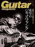 Guitar magazine (ギター・マガジン) 2017年 3月号 [雑誌]