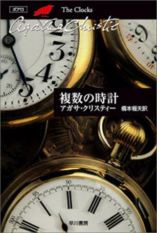 複数の時計 (ハヤカワ文庫―クリスティー文庫)の詳細を見る