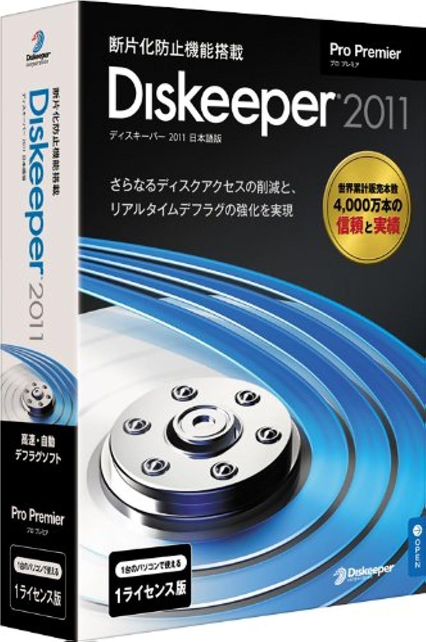 抑圧するサイバースペース社交的Diskeeper 2011J Pro Premier