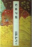 日本の古典―完訳 (54)芭蕉句集