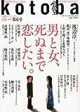 kotoba (コトバ) 2012年 01月号 [雑誌]