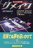 リメイク (ハヤカワ文庫SF)