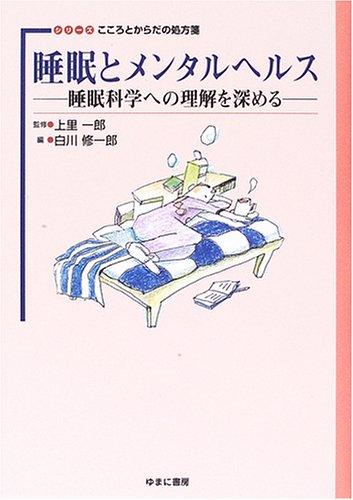 睡眠とメンタルヘルス―睡眠科学への理解を深める (シリーズ こころとからだの処方箋)の詳細を見る