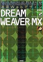 速習Webデザイン DREAMWEAVER MX (Quick master of web design)