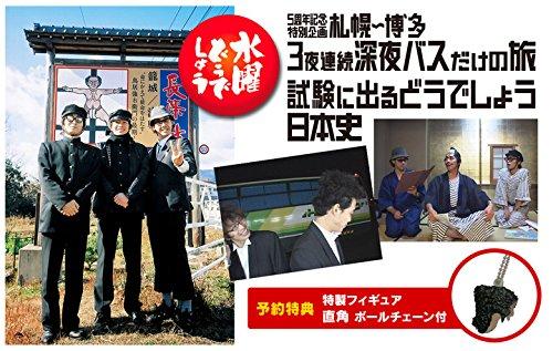 水曜どうでしょうDVD第25弾「5周年記念特別企画 札幌~博多 3夜連続深夜バスだけの旅/試験に出るどうでしょう 日本史」初回限定 予約特典「直角」専用マネキン付き