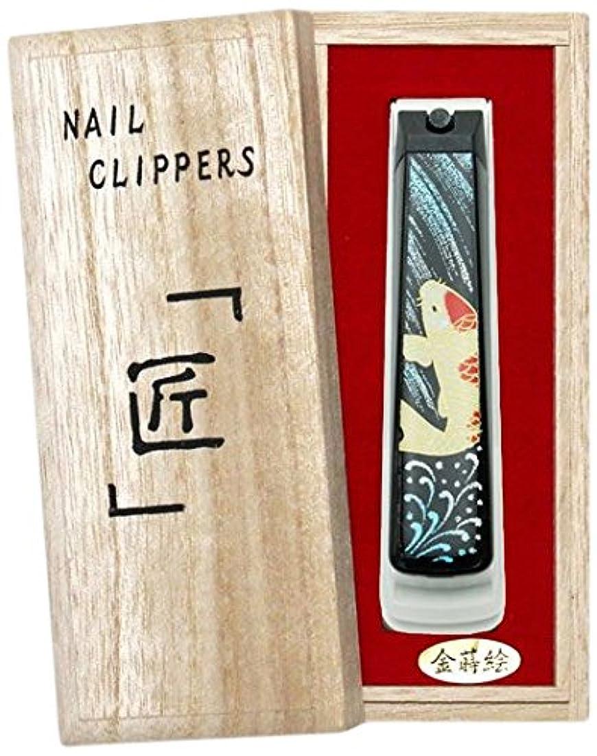 オセアニア不規則性松の木橋本漆芸 蒔絵爪切り 鯉 桐箱