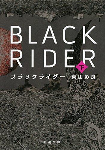ブラックライダー(下) (新潮文庫)の詳細を見る