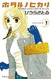ホタルノヒカリ(1) (Kissコミックス)