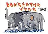 ともだちをたすけたゾウたち (絵本・ほんとうにあった動物のおはなし)