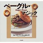 ベーグル・マジック―ベーグルサンドイッチの本