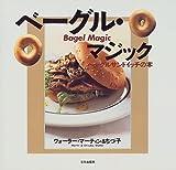 ベーグル・マジック―ベーグルサンドイッチの本 画像