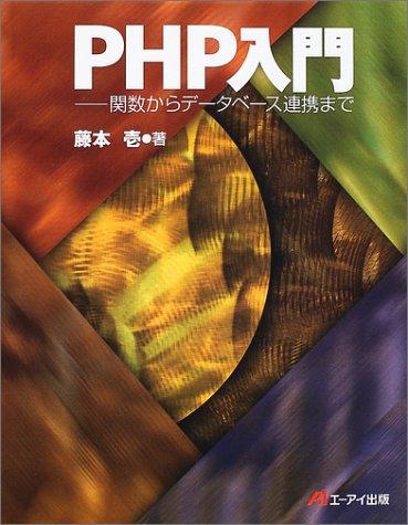 PHP入門―関数からデータベース連携までの詳細を見る