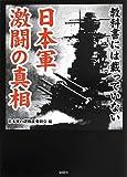 教科書には載っていない 日本軍 激闘の真相