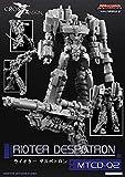 MAKETOYS Rioter Despotron MTCD02 並行輸入品