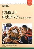 美味しい中央アジア—食と歴史の旅 (ユーラシアブックレット)