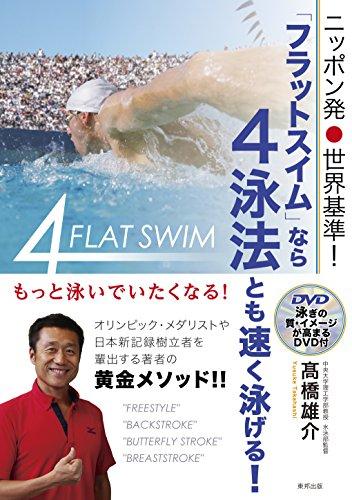 ニッポン発 世界基準! 「フラットスイム」なら4泳法とも速く泳げる!